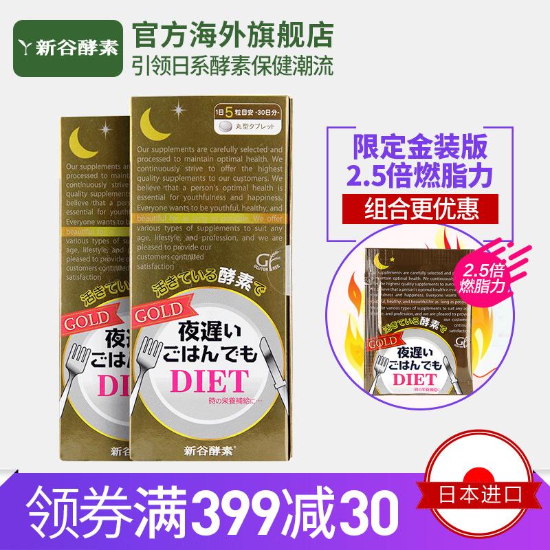 Иморт из японии новый долина закваска вегетарианец золото желтый золото король Ян деятельность ночь между сырье закваска вегетарианец для похудения строка яд 30 мешок *2