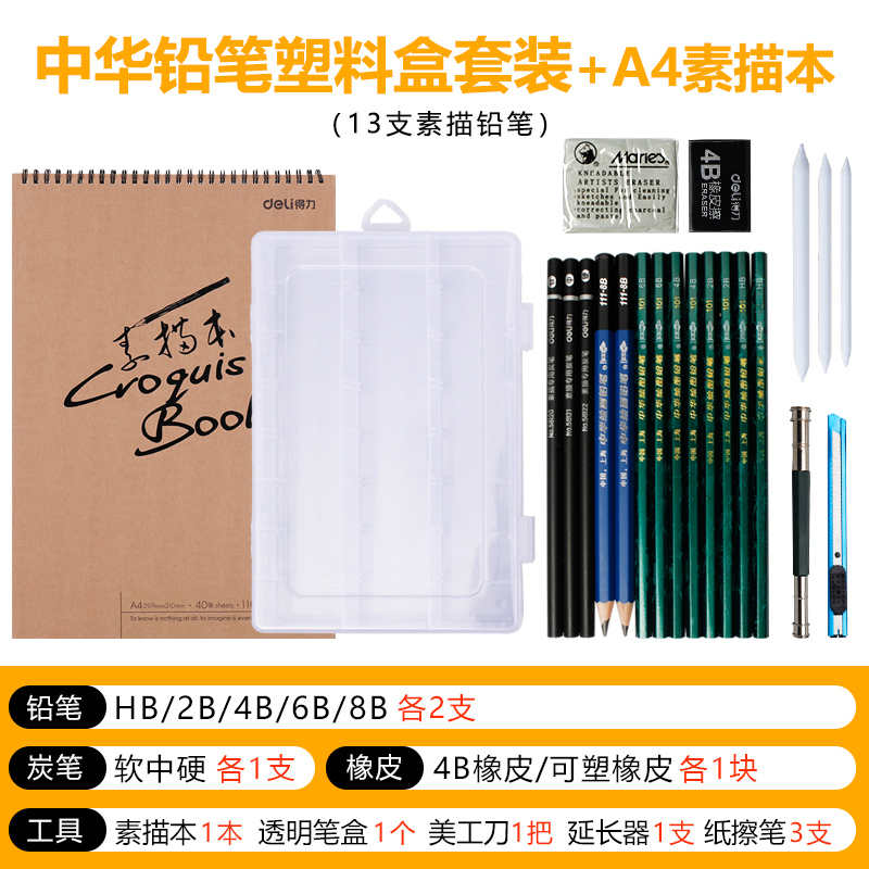 Chinese pencil plastic box set + A4 sketchbook