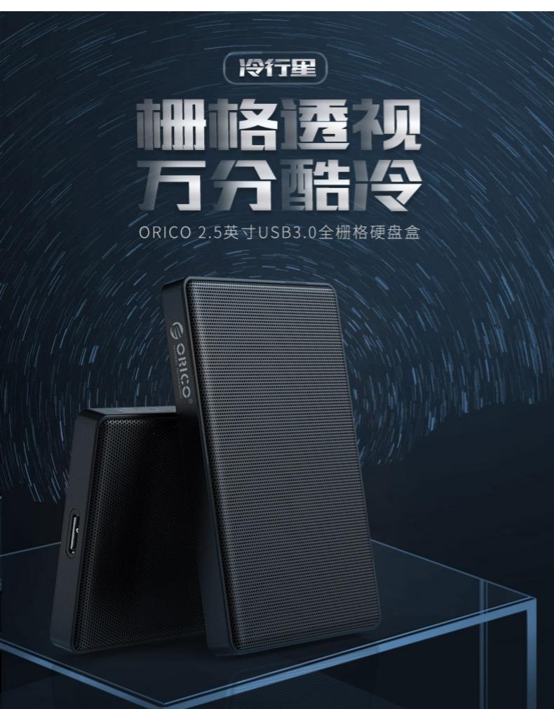 Orico 奥睿科 2169U3 2.5英寸金属移动硬盘盒 支持USB3.0 天猫优惠券折后¥39包邮(¥59-20)