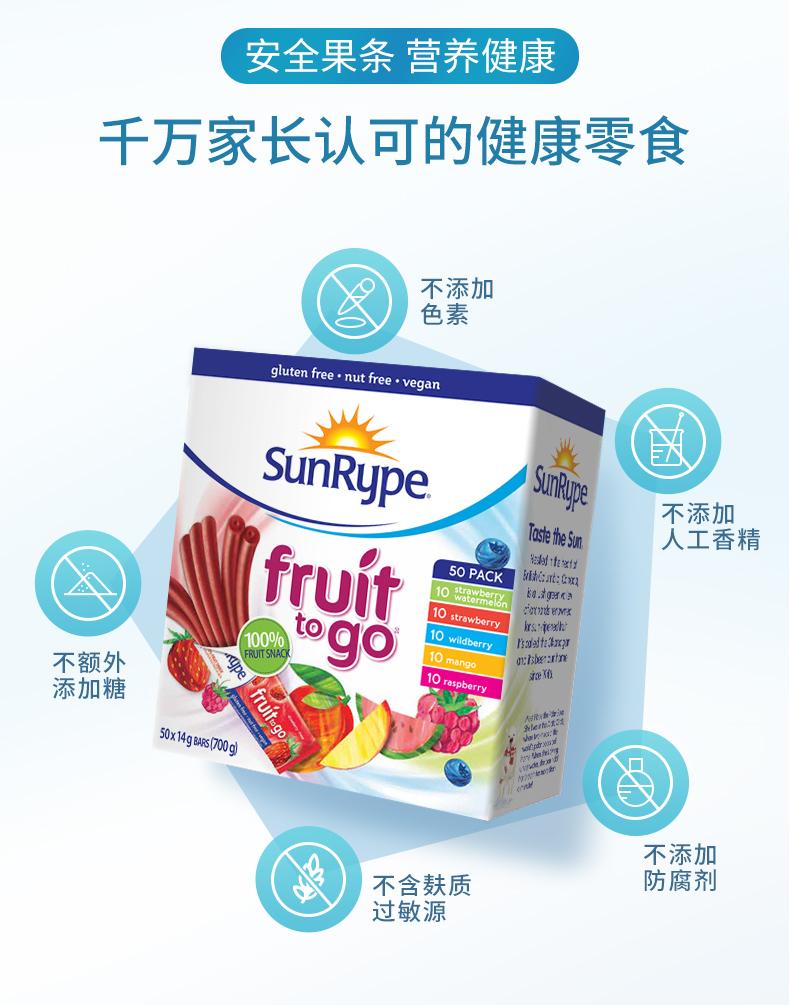 SunRype果丹皮50条装7