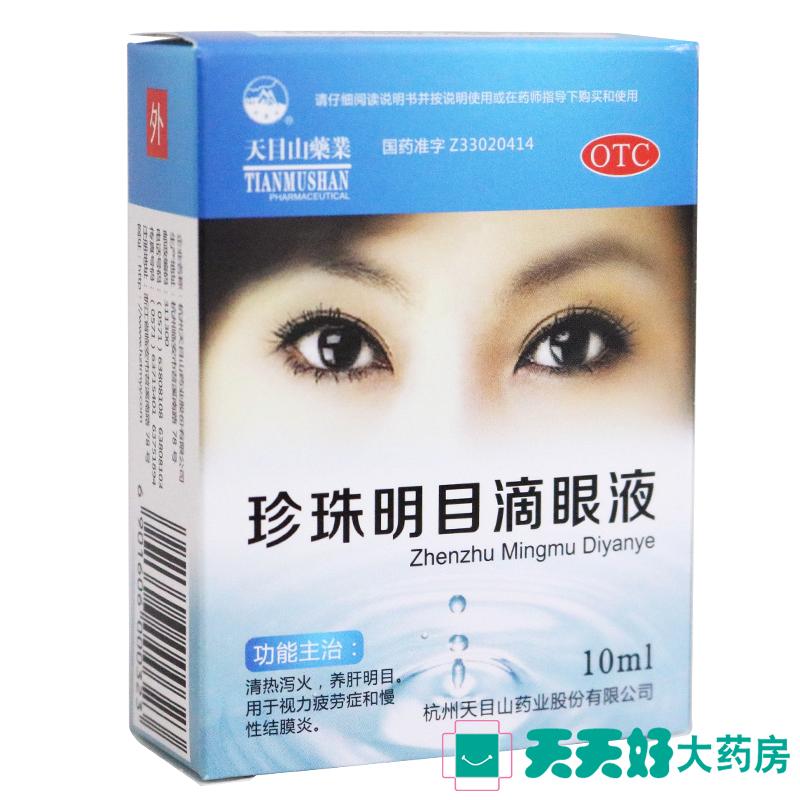 Tianmu Mountain Pearl Eye Drops 10ml Giảm mỏi mắt và khô mắt, nhỏ mắt - Thuốc nhỏ mắt