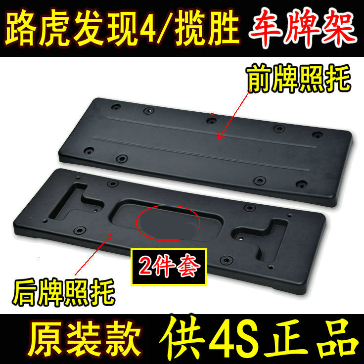 USD 34.48] 14-18, Land Rover Discovery 4 car license plate Range ...