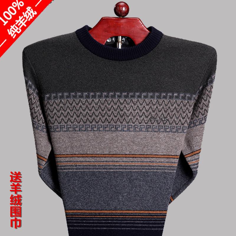 男士加绒加厚半高领保暖毛衣青少年打底羊毛衫加肥加大条纹针织衫