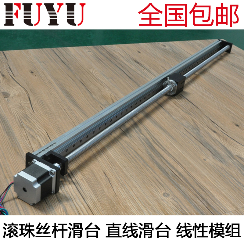 Fuyu ball screw slide table electric numerical control stepper motor slide  table cross linear guide rail slide table linear module