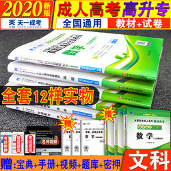 A complete set of Chinese, mathematics and foreign languages for 2020 national adult college entrance examination