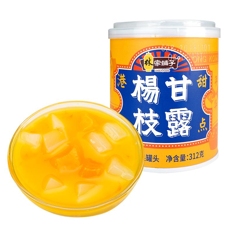 【林家铺子】新鲜杨枝甘露312g*3罐