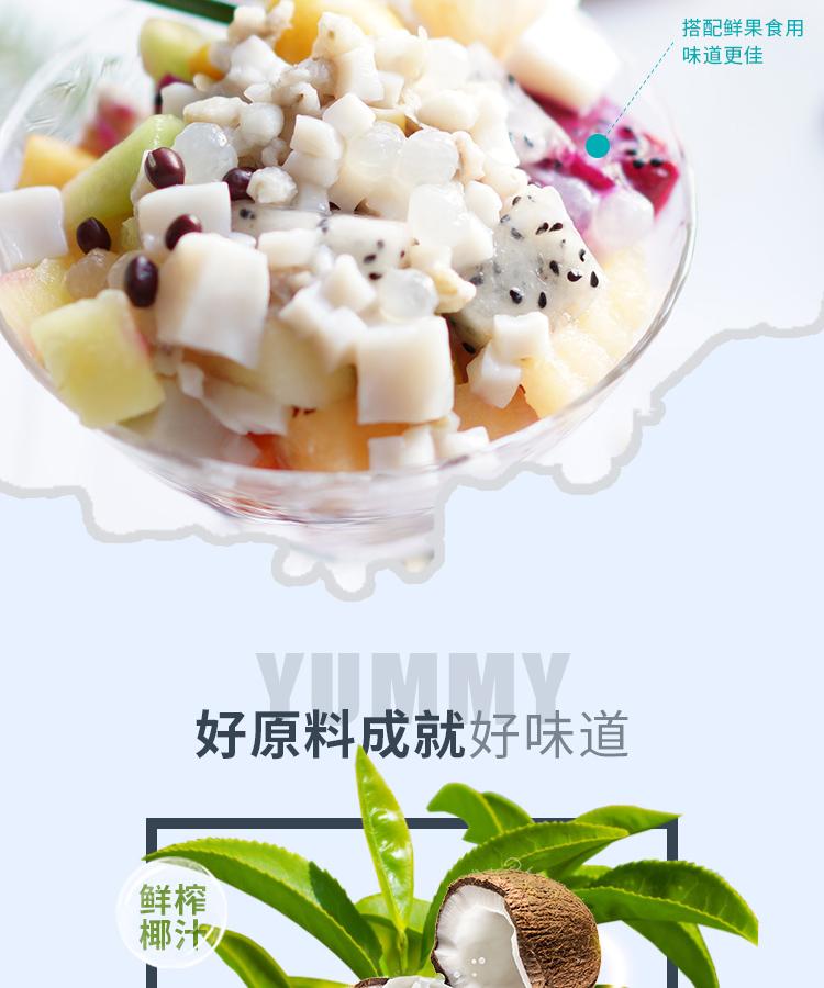 林家铺子 椰奶清补凉 245g*6罐 润喉养胃 图3