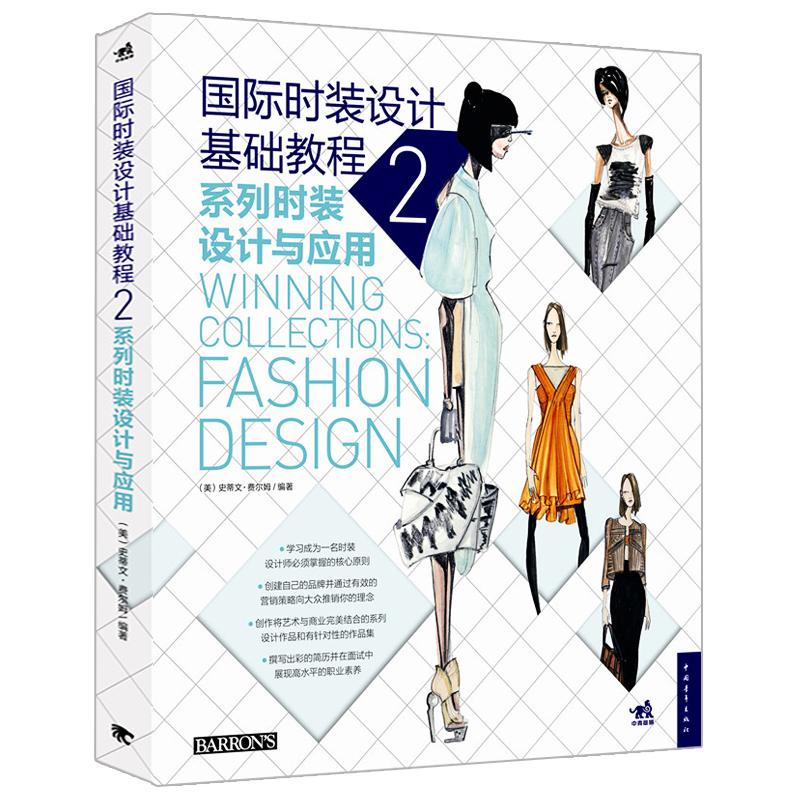 国际时装设计基础教程2系列时装设计与应用设计创意插画绘画衣服搭配流行时装设计畅销书籍 款式裁剪缝纫基础教程