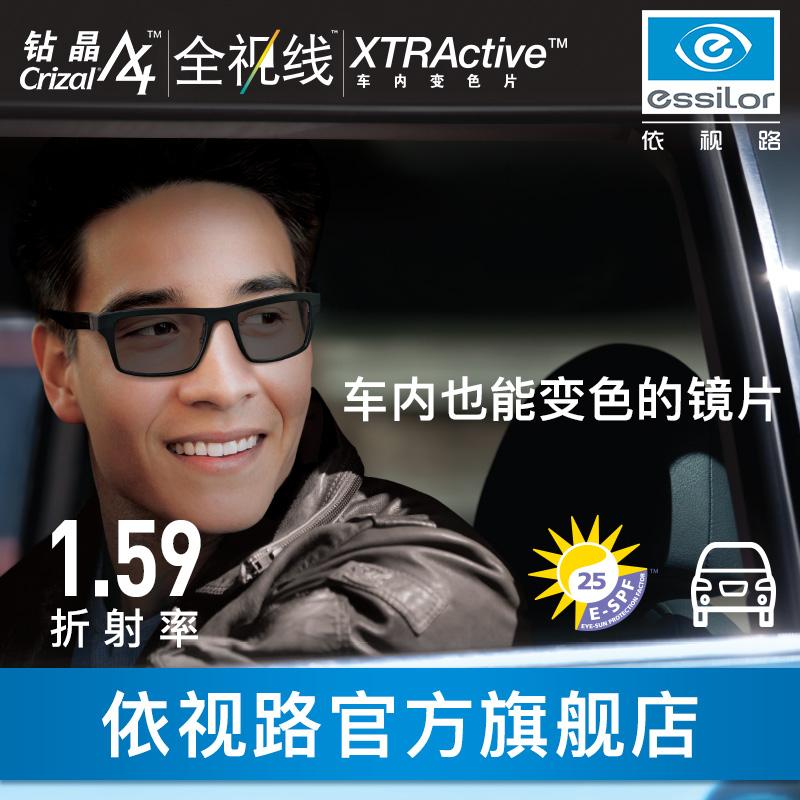 依視路鏡片 XTRActive車內變色非球面鏡片變灰 鉆晶A4膜定做2片裝
