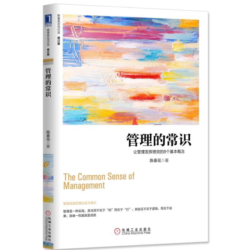 管理的图书-让管理形成正版的8个基本常识(修订版)陈春花管理人才企业管理领导者如何发挥领导力概念激励绩效绩效书籍开门芝麻