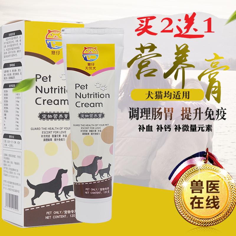 意仔狗狗肠胃膏幼犬营养营养品猫咪猫咪膏提升补血营养猫调理v肠胃
