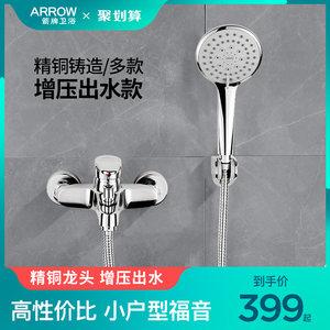 arrow/箭牌 浴室淋浴花洒全铜龙头简易花洒套装挂墙式租房花洒