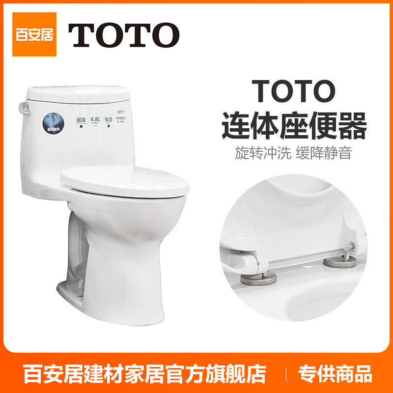 USD 692.42] B & Q TOTO one-piece Toilet CW805B water tap water ...