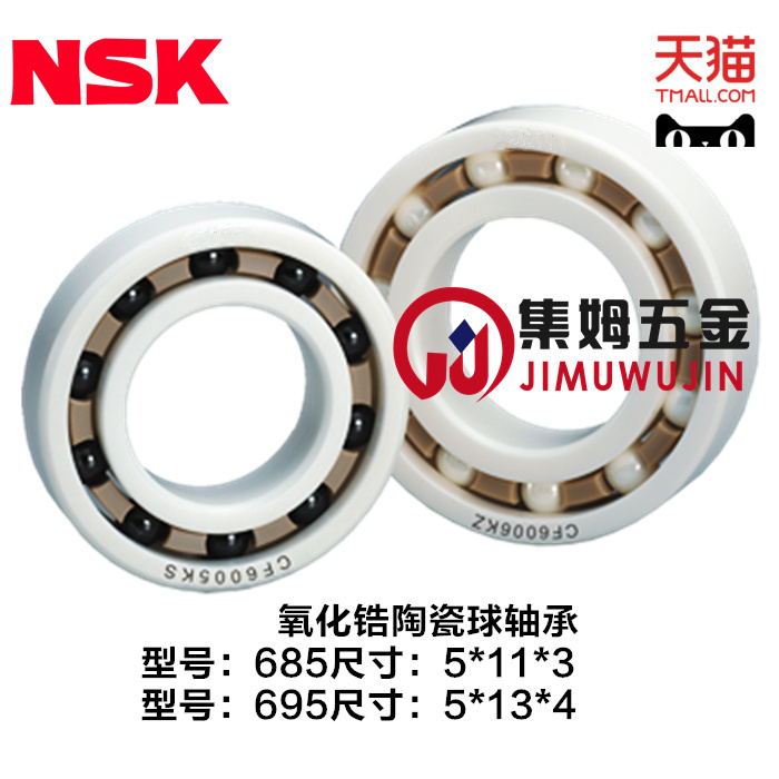 New NSK bearing 685 695 ceramic zirconium oxide silicon nitride oil-free  high temperature 500 degrees deep groove ceramic ball CE