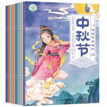 中国传统节日绘本全套10册