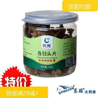 Purchase with full discount] Xianghui Angelica head piece Gansu Angelica head piece 80g bottle