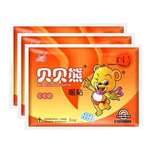 【20片】贝贝熊暖贴大号宫暖贴