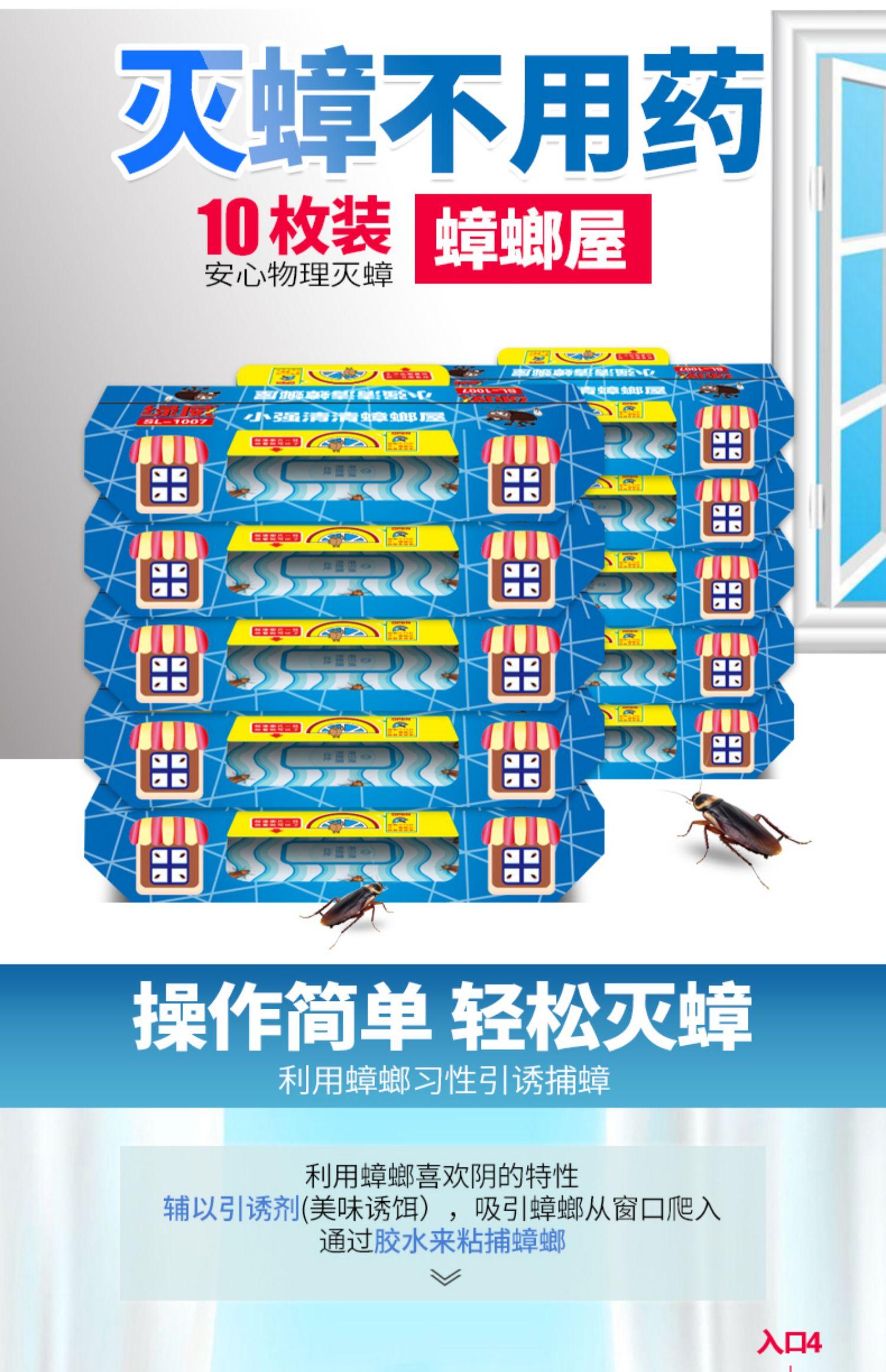 灭小蟑螂屋药贴除大小通杀日本家用无毒捕捉器神器厨房一窝端杀死商品详情图