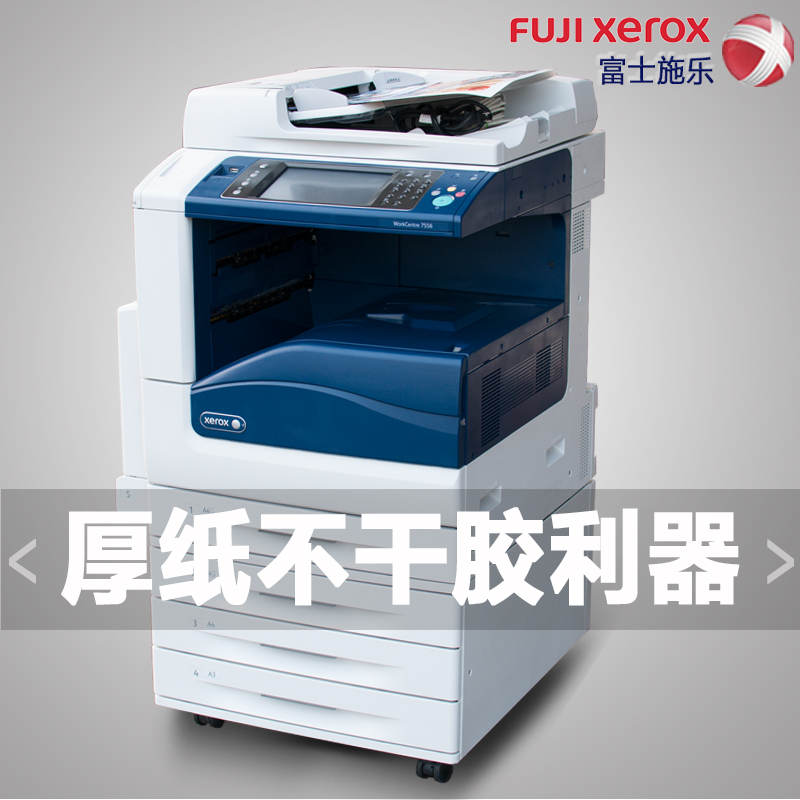 Xerox 7535 color copier 3370 5570 printing and copying machine 7545 7556  laser thick paper