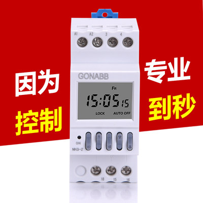 A15 rail type NKG-2 microcomputer time control switch street light timer time controller accurate to 220V per second