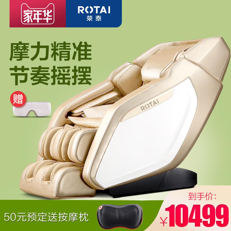 Слава тайский 6039 массаж стул домой автоматический все тело космическое пространство кабина многофункциональный электрический руб руб стук массаж стул
