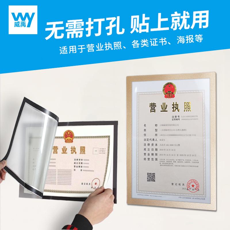 工商营业执照框保护套三合一a3正本食品卫生许可证挂墙A4证书相框