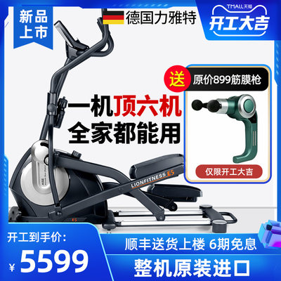 Germany E5 original imported elliptical machine home indoor mute gym business Space Walking