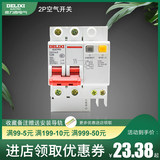 Delixi 2P leakage protector 16A circuit breaker 25A air switch 63A household leakage protection 40A DZ47SLE