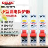 Delixi DZ47PLES monolithic single horse 1P+N household 16A air 20A switch with leakage 32A protector
