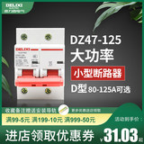 Deli West Drave DZ47 Air Switch D-80A 100A 125A Household 2P High Power Empty