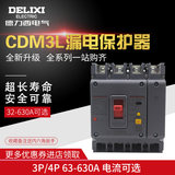 Delixi air switch with leakage protection CDM3L-160A250A400A three-phase four-wire plastic case circuit breaker
