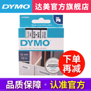 Dymo Delta label machine ribbon 45013 self-adhesive printing paper 12mm black on white background D1 nylon industrial ribbon S0720530 suitable for LM160 210D PnP PC 420P 360D