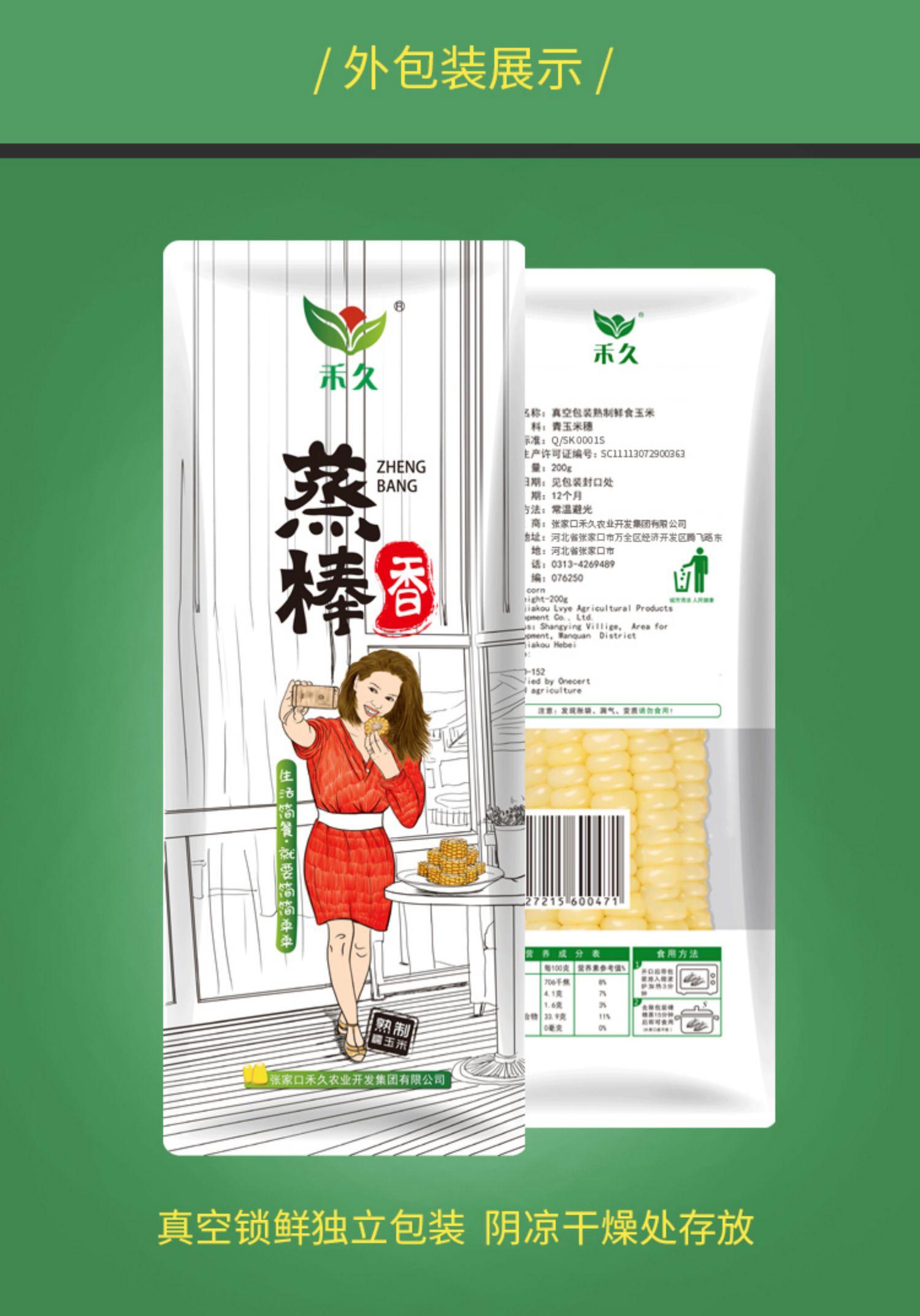 【有机食品】禾久甜糯有机玉米8根