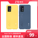 ZTE Axon 30 Pro 5G mobile phone plain leather protective shell protective sleeve original protective shell official authentic