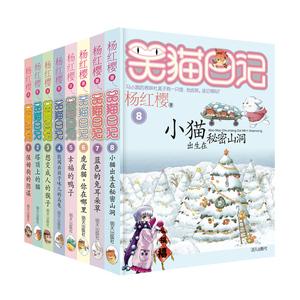 任选5本杨红樱系列书笑猫日记全套