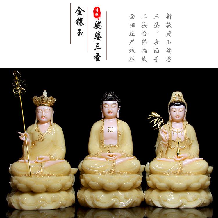 ༧༨如༸༹意⇝漢白玉佛像釋迦佛觀世音地藏王菩薩擺件黃玉鑲金娑婆三圣佛像坐像ytgy-122