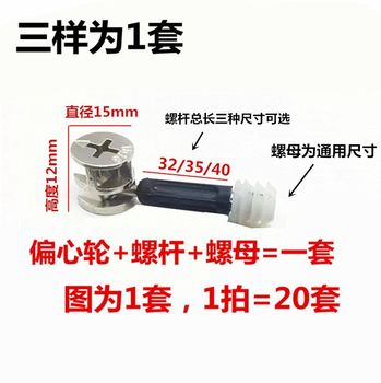 Three-in-one connector bed wardrobe drawer board desk assembly hardware accessories screw nut eccentric wheel