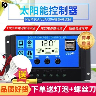 Solar charging controller module lawn lamp 12V motherboard battery car electricity identification number showing Chinese interface