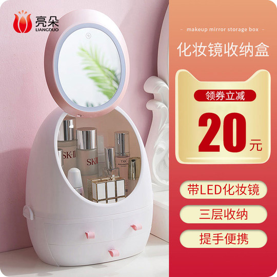 Cosmetic storage box dustproof with mirror integrated desktop skin care products vibrato the same dressing table net red rack
