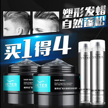 Fragrant men's hair wax, long-lasting styling hair mud, odorless styling hair spray, natural fluffy hair cream, hair oil