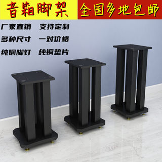 Custom speaker foot shock absorber rack metal audio iron bracket big bookshelf surrounded floor wooden bulk box shelf
