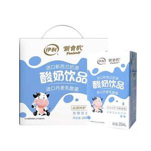 伊利酸奶饮品新食机12盒牛奶乳酸菌饮料整箱批特价丹麦新西兰进口
