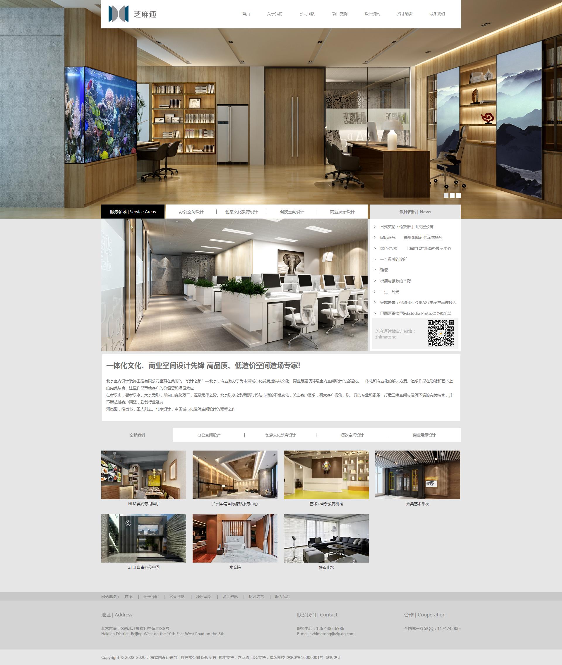织梦极致简约室内设计行业公司官网模版dedecms整站源码完美无措
