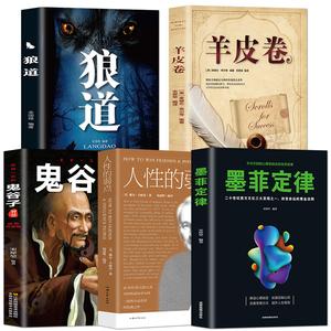 抖音爆款受益一生5本经典畅销书