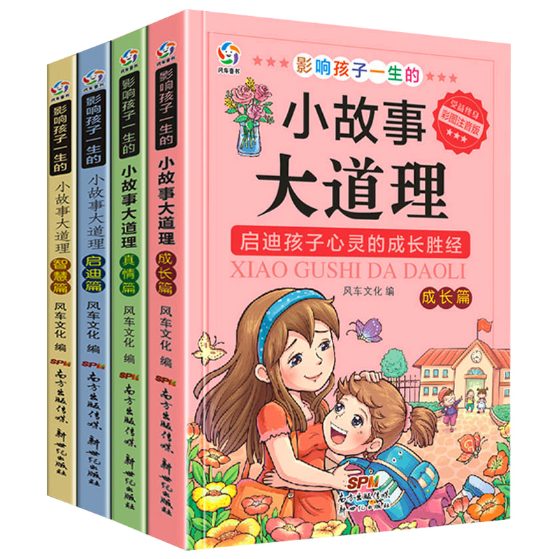 4 Small Story Avenues Lida Complete Works Pupils Edition Phonetic