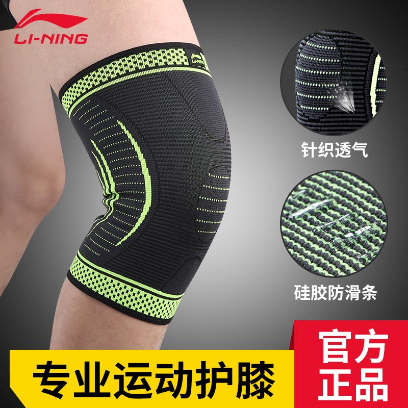 Li Ning thể thao miếng đệm đầu gối bóng rổ tập thể dục thể thao chạy thiết bị bóng đá nam cầu lông leo núi thiết bị thở phụ nữ - Dụng cụ thể thao