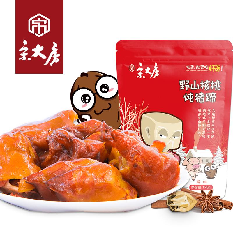 宋大房核桃炖猪蹄 休闲零食特产小吃熟食卤味即食猪手猪脚