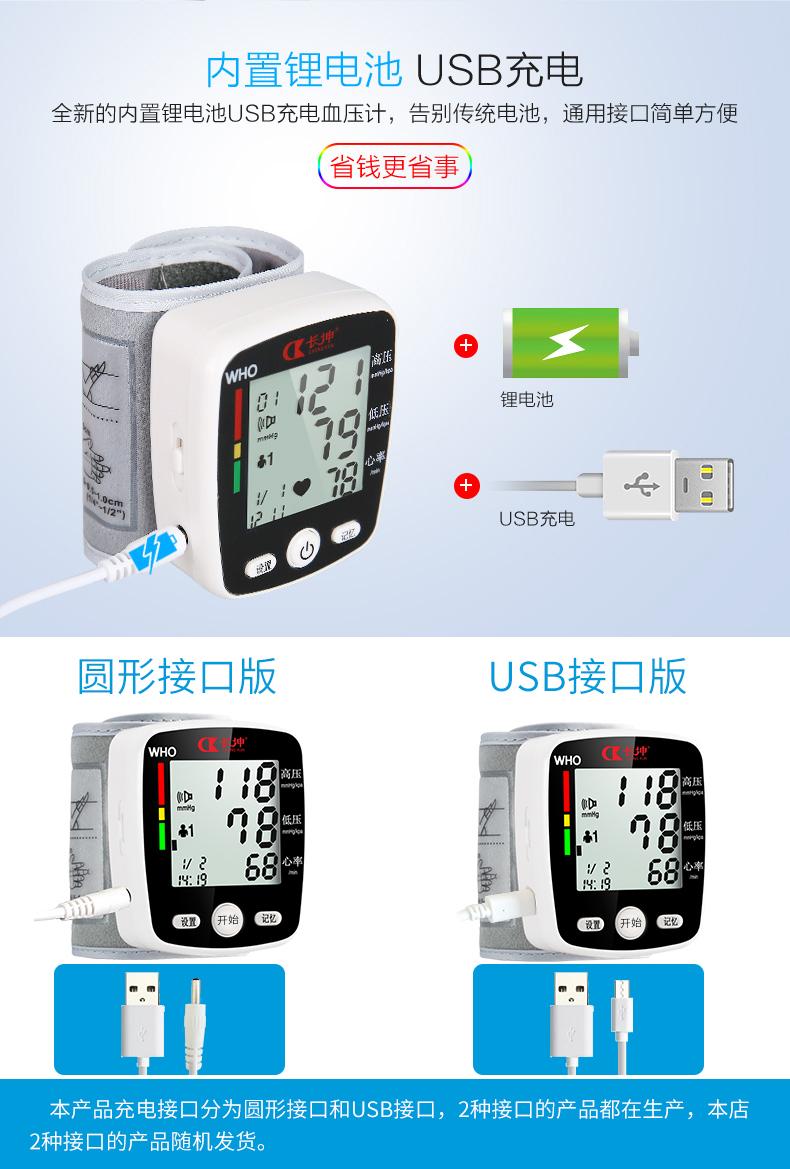 长坤 腕式血压测量仪 语音播报 图2