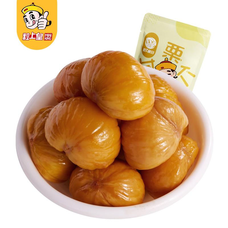 【旗舰店】粒上皇 板栗仁100g*2袋