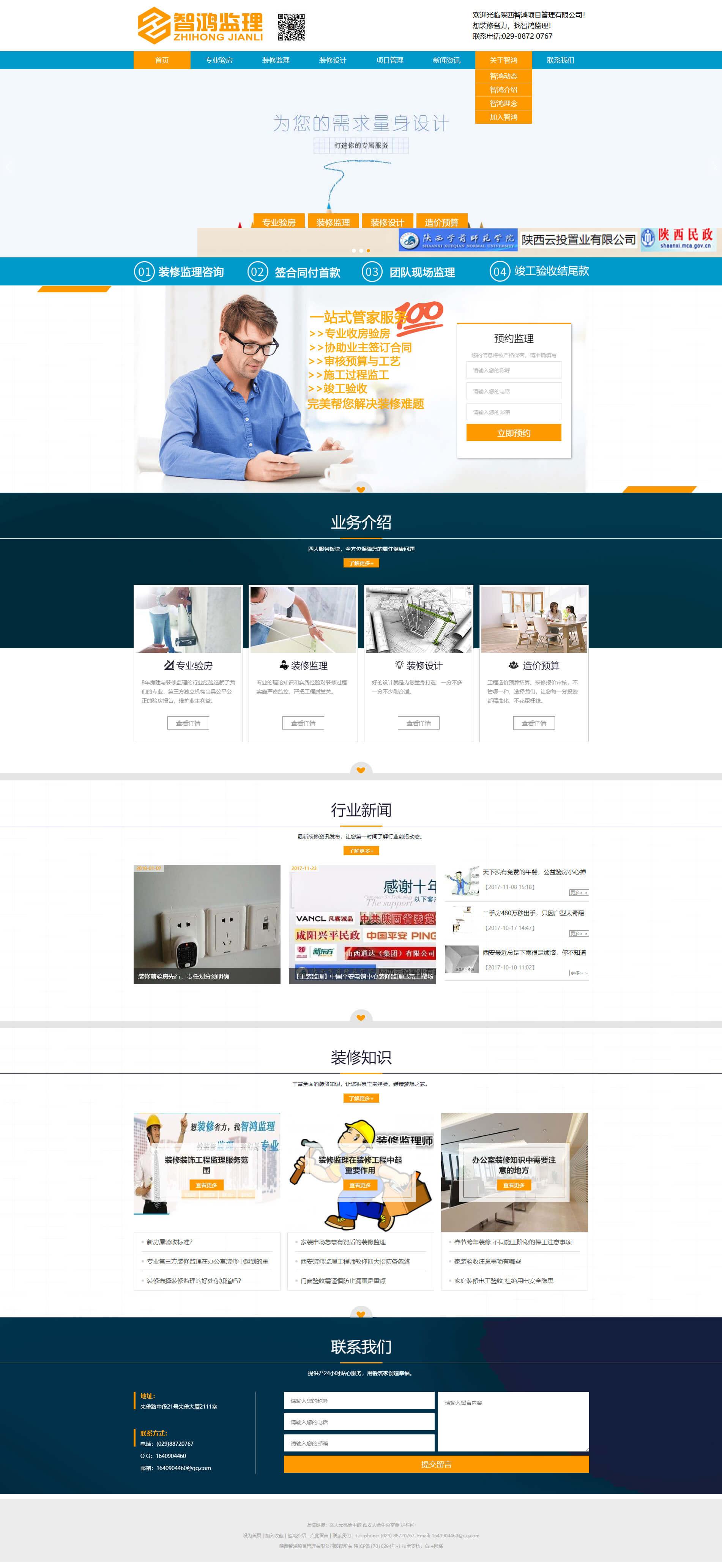 智鸿监理营销型网站建设案例截图